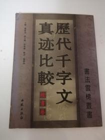 历代千字文真迹比较.楷书卷/