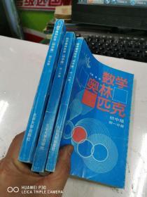 数学奥林匹克 初中版 初一、初二、初三分册全  32开本  包快递费