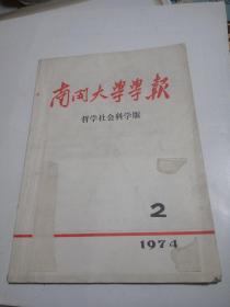 南开大学学报 哲学社会科学版 1974.2