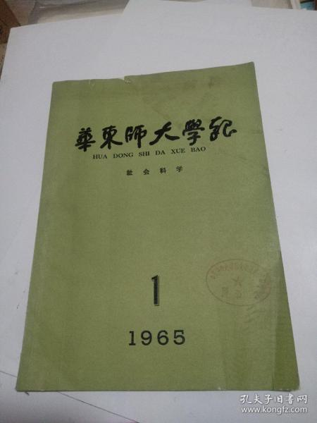 华东师大学报 社会科学 1965年.1