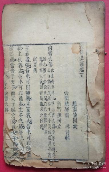 《经余必读》(卷5-6  一册)大开本!字体精美!内容:《尚书大传》《韩诗外传》《春秋繁露》《大戴礼记》《新序》《说苑》《杨子法言》《白虎通》!