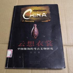 云想衣裳-中国服饰的考古文物研究