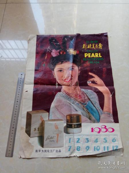 巴黎牌珍珠美容膏老广告