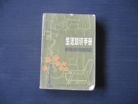 生活知识手册