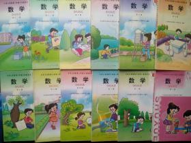六年制 小学课本 数学 全套12本,小学数学第1-12册,小学数学课本 2000年-2002年1版