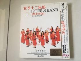 正版音乐CD:女子十二乐坊《都市夜色》双碟