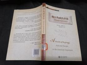 (世界政治与国际关系译丛·学术名著系列)地区构成的世界:美国帝权中的亚洲和欧洲