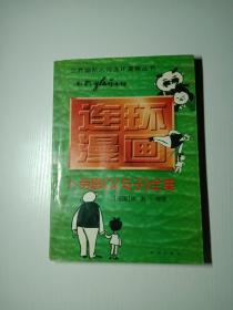 《父与子全集》——世界幽默大师连环漫画丛书
