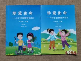珍爱生命 小学生性健康教育读本  第2版(三年级上、下册)