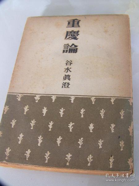 秘境兴安岭をゆく  /日文原版/1988年出版/2册全  NHK取材班、日本放送出版协会