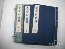 李贺歌诗编〈超大开本33×22厘米,宋锦函套,一函二册
