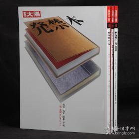 日文原版现货 别册太阳 明治 大正 昭和 平成时期 书主题 三册合售