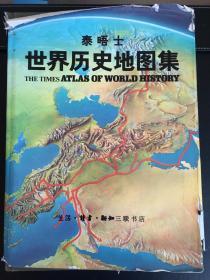 泰晤士世界历史地图集 八开精装