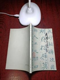 书法与篆刻