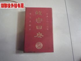 2013年故宫日历