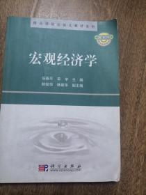 国家级精品课程立体化教材系列:宏观经济学