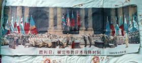 日本投降仪式