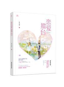 中国当代长篇小说:恋爱擂台(青春文学)