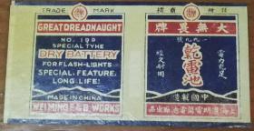 民国时期大无畏牌电池商标