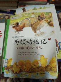 西顿动物记5·红颈环的林中悲歌