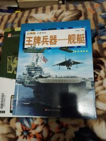 王牌兵器舰艇