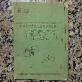 第二战区招训分会屯溪青年训导所同学通讯录(民国34年)32开油印