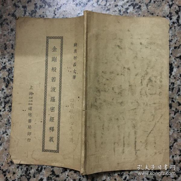 民国版 金刚般若波罗蜜经释义 (上海道德书局印行)(钱庚初居士著)