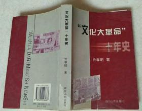 """""""文化大革命""""十年史,四川人民出版社,金春明"""