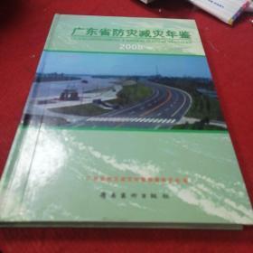 广东省防灾减灾年鉴.2008年卷