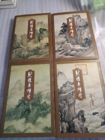 射雕英雄传(全4册)三联 1994年一版一印