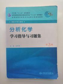 全国高等学校药学专业第7轮规划教材(供药学类专业用):分析化学学习指导与习题集(第3版)