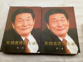 朱镕基讲话实录(第一、二卷)