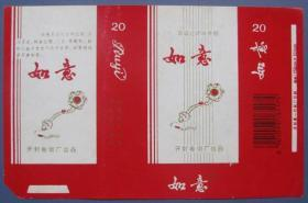 河南-如意(红白)--全品早期软烟标、软烟盒甩卖-实物拍照-按图发货--核好