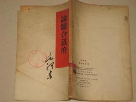 论联合政府 【竖版   1953年1版 1960年1印】 C  1934