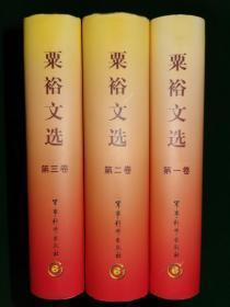 粟裕文选:1931.5~1984.1(全三卷)