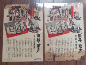 """民国中国防痨协会编印【""""仙丹""""不能治痨病】宣传画2张(少见)"""
