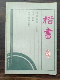 书法技法·楷书字帖——宋词精选