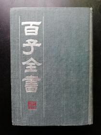 《百子全书》全八卷,影印本