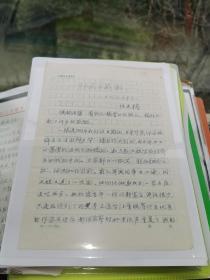 已故著名作家任光椿 手稿精品《怀念与感激》文坛忆旧录之一(七页)