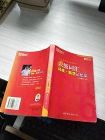 新东方:六级词汇词根+联想记忆法