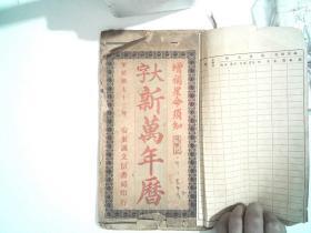 大字新万年历  民国19年初版