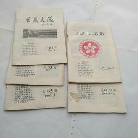 收藏文选1997年第1、3、5、7-8、9-12月
