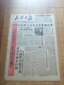 山西日报 1960年2月19日(4开四版)迎接全面文教群英会培养高技术人材