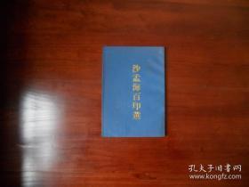 沙孟海百印选(繁体竖排版)
