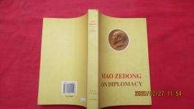 Mao Zedong On Diplomacy(毛泽东外交文选,英文版)一版一印