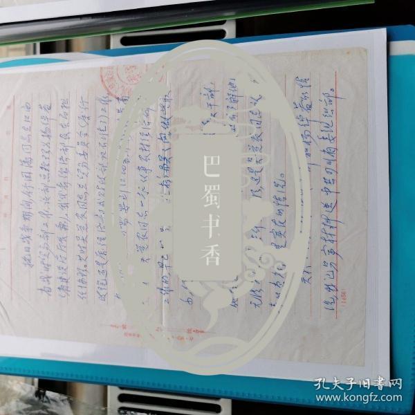 我国著名民主人士  全国政协副主席一孙晓村手稿两页