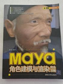Maya角色建模与渲染完全攻略