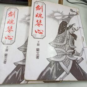剑魂琴心(上下)(初版)