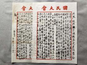 民国著名政治家、中统三巨头之一、 原南京国民政府国大主席团主席 叶秀峰 致叶-以-戎毛笔家书一通两页(男儿应为国、为家如何作为等事)HXTX309841