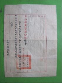 民国湖北省大冶县黄石镇公所(陈福泉)证明书